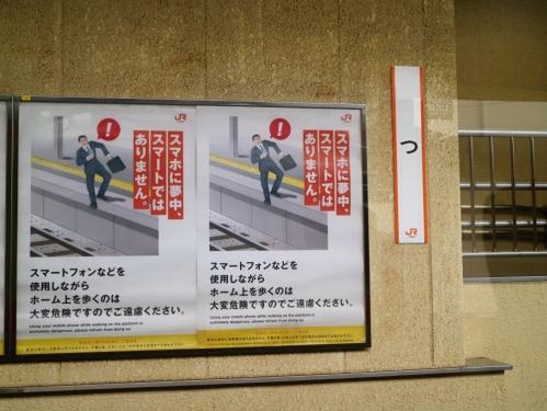 IMG_7739  つ 駅