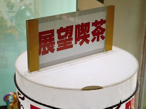 IMG_7768  展望喫茶