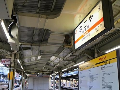 IMG_7862 名古屋駅 到着