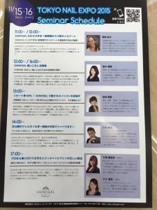 ジェルでつくるスノードームネイルアート 東京ネイルエキスポ2015ステージデモ チラシ広告1 増田典子
