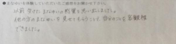 7月12日富山感想4