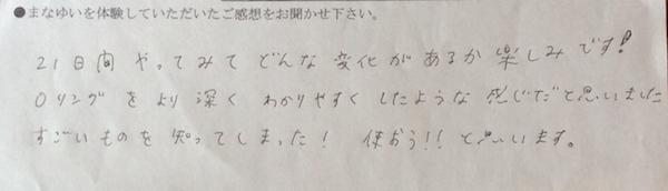 7月12日富山感想1