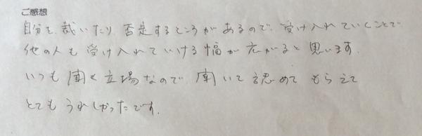 7月13日名古屋感想2