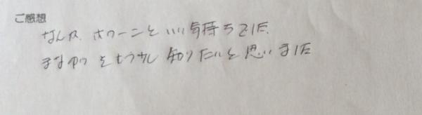 7月13日名古屋かんそう3