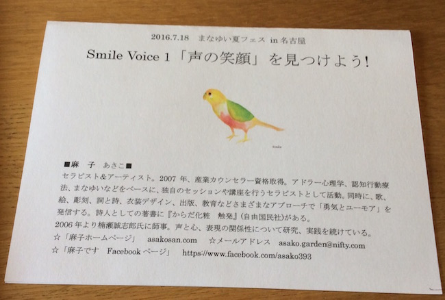 Smile Voice1「声の笑顔」をみつけよう!