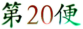 un20cptnumber0202.jpg