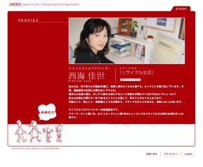 原子力発電財団サイト