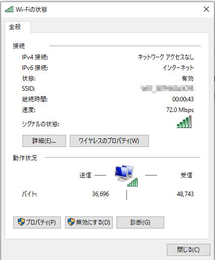 Wi-Fiの状態_