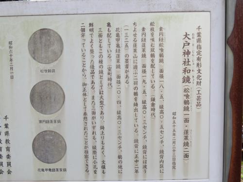 大戸神社-11