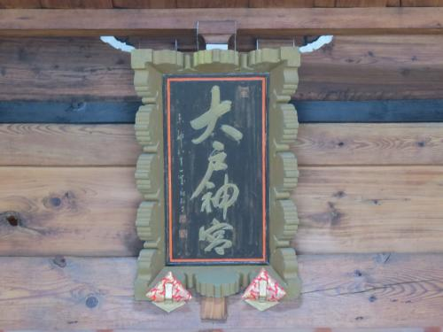 大戸神社-19