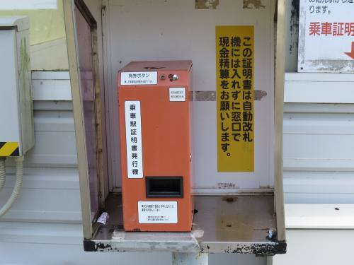 大戸駅-10