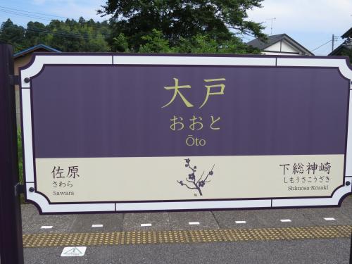 大戸駅-13
