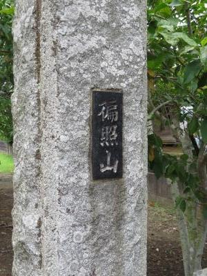 浄土寺-1