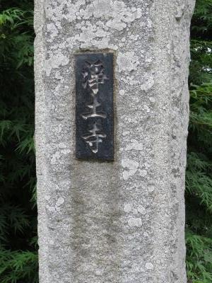 浄土寺-2