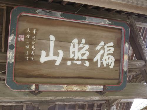 浄土寺-12