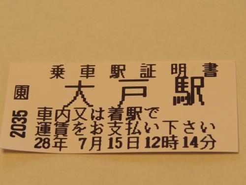大戸駅-01