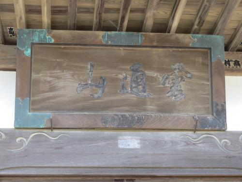 昌福寺-116
