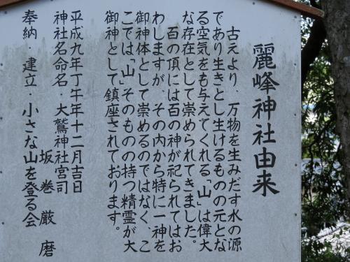 大鷲神社-29