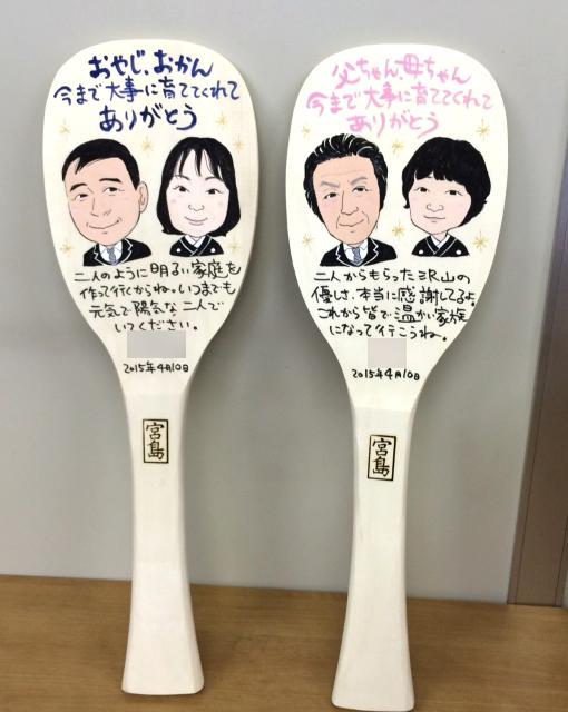 yamamotoshimane.jpg