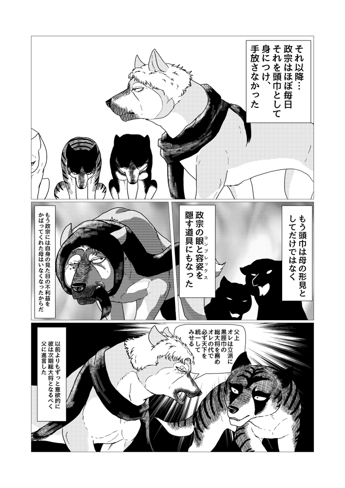 黒脛巾政宗という男_02smol
