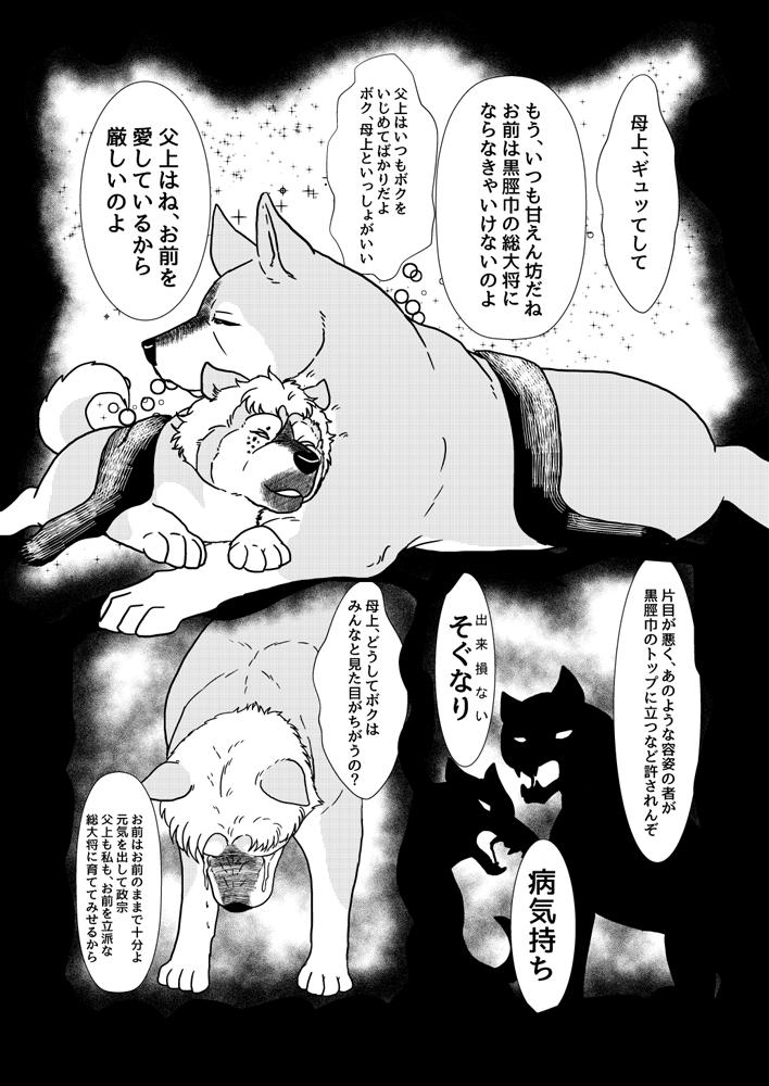 黒脛巾政宗という男_01smol