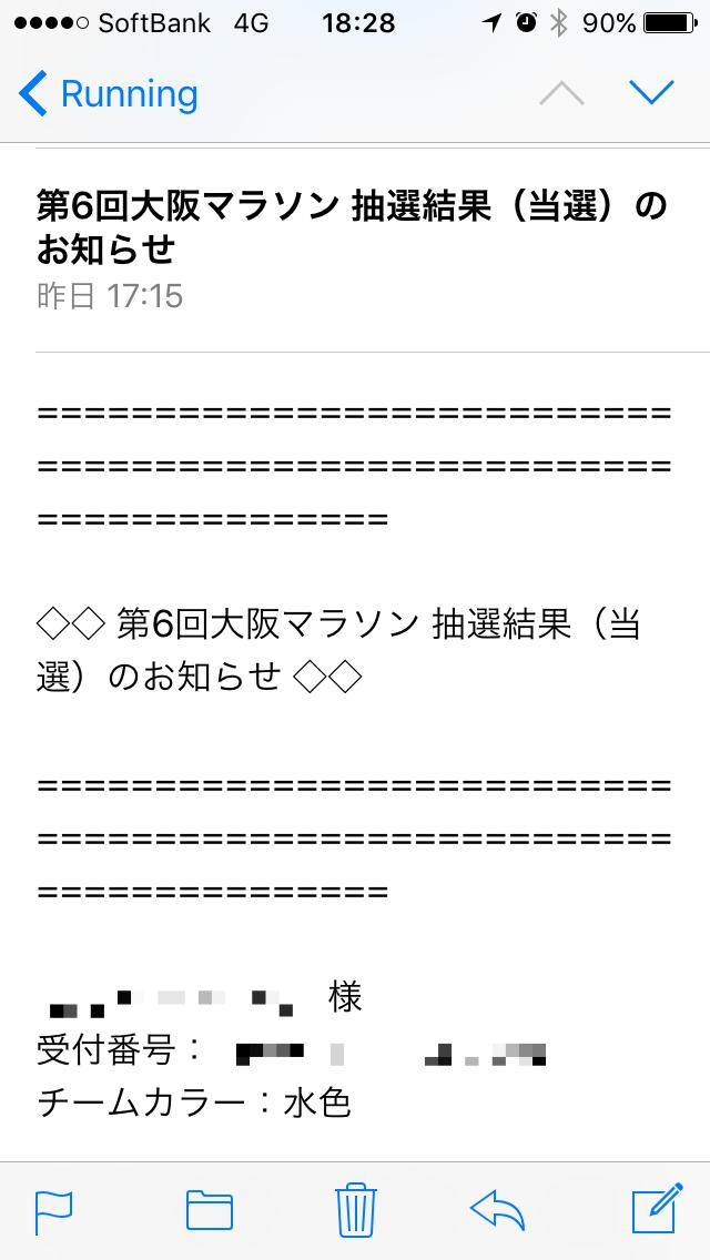 大阪当選メール