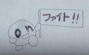 onちゃん2