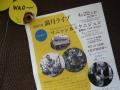 ナンフェア 満月ライブのお知らせ