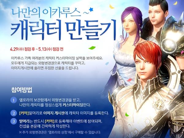 韓国一周年 外見変更券