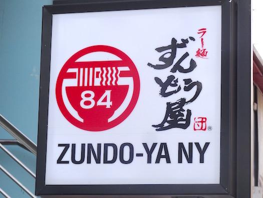 Zundoya 5