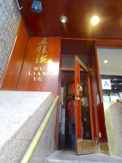 Wu Liang Ye 1