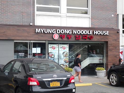 Myung 1