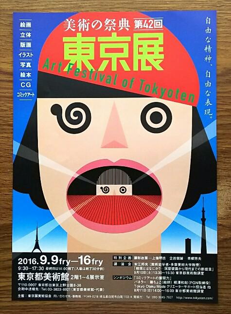 東京展2016-3