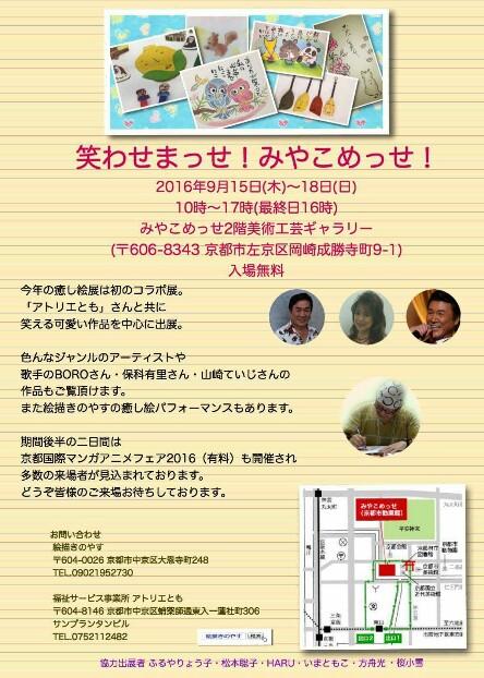 みやこめっせ2016-2