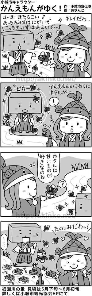 160515_ogimanga_hotaru2016.jpg
