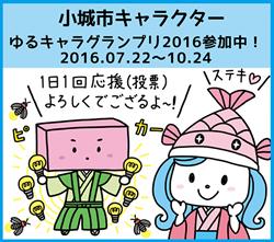 160722_yuru2016_ba250.jpg