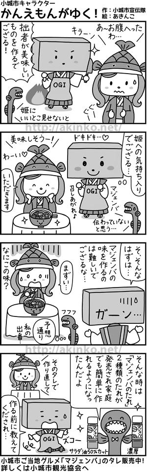 160725_ogimanga_tare.jpg