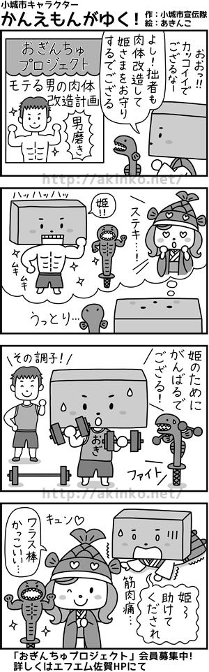 160819_ogimanga017.jpg