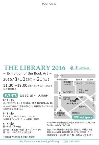 2016ライブラリー展地図