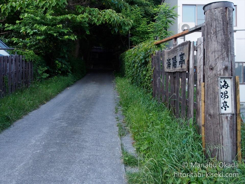 海陽亭への通り道