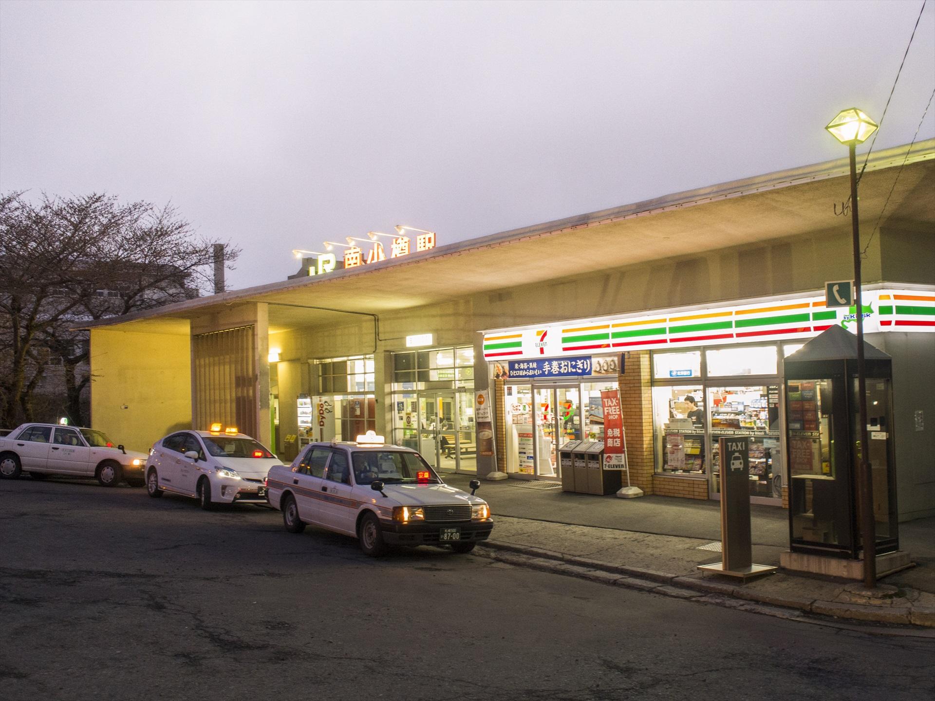 南小樽駅の駅舎