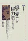天野先生の本
