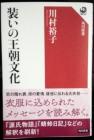2016川村先生の本2
