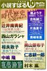 小すば予告2016.10