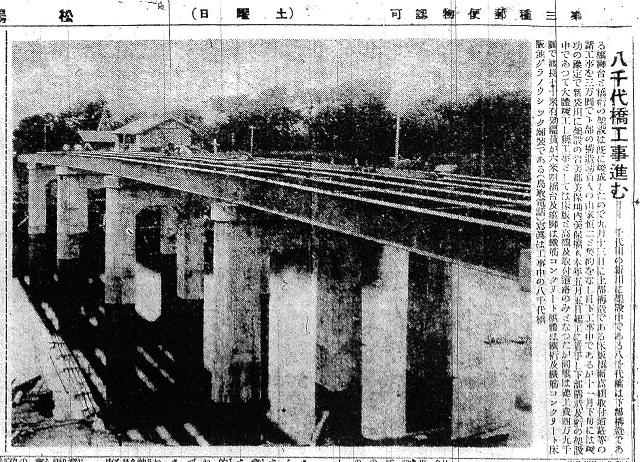 S5927八千代橋