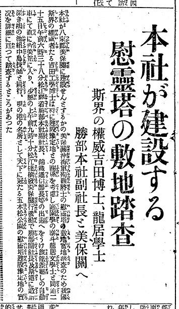 S4年6月26日慰霊塔