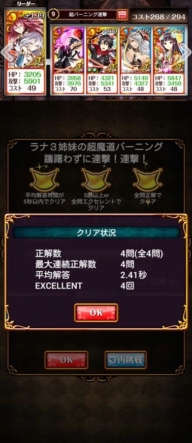 2016-05-13-08-00-37超バニ連撃
