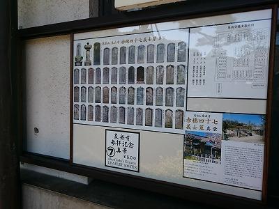 高輪泉岳寺08