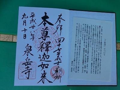 高輪泉岳寺09