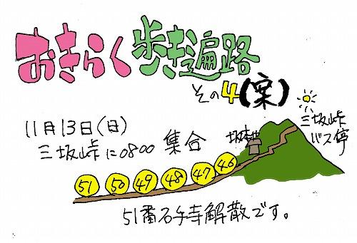 s-2016お気楽歩き遍路4